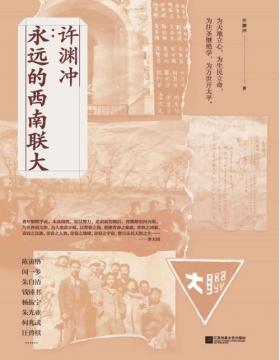 2021-05 许渊冲:永远的西南联大 诗译英法唯一人、百岁翻译家对钱钟书、杨振宁等一代联大人风采的回忆 对一代读书人血性与风骨的回忆