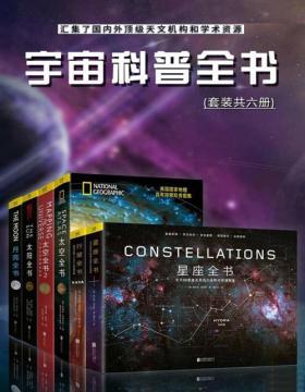 宇宙科普全书(套装共六册)汇集了国内外顶级天文机构和学术资源 只要人类想做,就没有去不到的远方