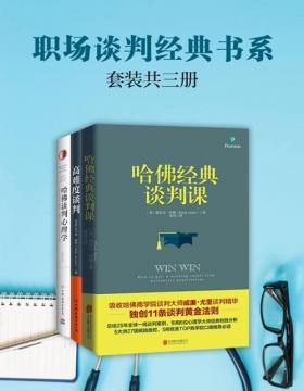 职场谈判经典书系(套装共3册)高难度谈判+哈佛经典谈判课+哈佛谈判心理学