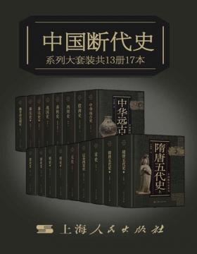 中国断代史系列大套装(套装共13册17本)中国史学巨擎 从中华远古史到清史,断代体裁的完璧之作,跨越世纪的历史巨著
