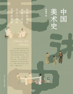 2021-07 中国美术史 一本陶冶美学情操的中国艺术史鉴赏精选 时间跨度长、涵盖门类多、不设门槛的美术史课堂,轻松一览中国美术史全景