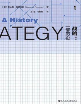 """战略:一部历史(套装全二册)迄今为止最棒的一本有关战略的书籍 对于""""战略""""的起源和演变做了一番梳理 总结出""""战略""""的三个维度"""
