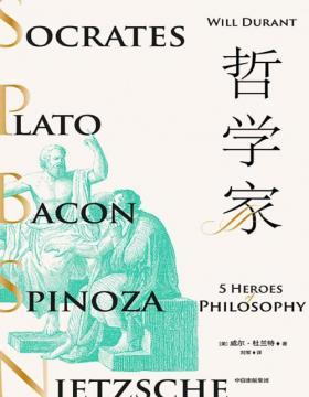 2021-05 哲学家 每个人在找寻生命的意义和追寻幸福的过程中都需要了解的哲学家和哲学课 威尔·杜兰特总结一生,流传近一个世纪的经典哲学
