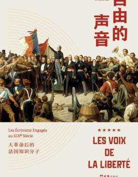 """自由的声音:大革命后的法国知识分子 再现19世纪法国的""""光荣与梦想"""",追述雨果、福楼拜等几代知识分子的激情与理想、失落与惆怅"""