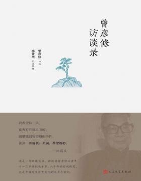 2020-03 曾彦修访谈录 这是一部口述实录 讲述曾彦修从童年十一二岁讲到九十岁 八十年的时间跨度,也是中国发生巨大变化的大半个世纪