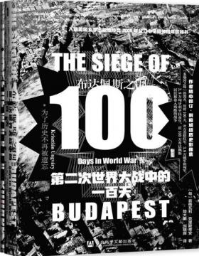 2021-05 布达佩斯之围:第二次世界大战中的一百天 为了历史不再被遗忘 源自新近解封的秘密档案和未曾面世的私人收藏