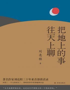 把地上的事往天上聊 刘亮程三十年来谈话录,讲述《一个人的村庄》《寒风吹彻》《捎话》创作经历,聊散文聊新疆聊心灵家园