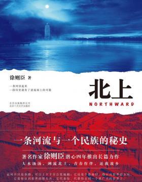 北上 70后代表作家徐则臣潜心四年推出长篇力作,一条河流与一个民族的秘史 第十届茅盾文学奖获奖作品