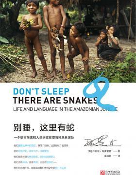 别睡,这里有蛇:一个语言学家和人类学家在亚马孙丛林深处 一本书让我们质疑和探索现代语言、文化