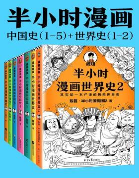 半小时漫画历史系列(共7册)中国史1-5+世界史1-2 看半小时漫画,通古今中外历史!