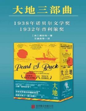 大地:三部曲(全3册)诺贝尔文学奖&普利策奖双冠之作 第一部写中国而获诺贝尔奖的史诗小说!