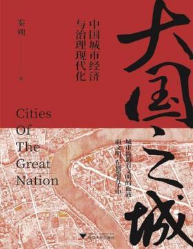 2021-08 大国之城:中国城市经济与治理现代化 秦朔力作,实地探访长三角、珠三角、大西南代表性区域城市