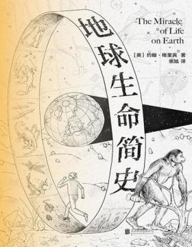 2021-05 地球生命简史 揭秘银河系中唯一的智能文明星球——地球,以及地球上独一无二的智慧生命——人类