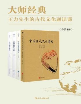 大师经典:王力先生的古代文化通识课(套装共4册)中国古代文化入门读物,帮助初学者揭开古代文化的神秘面纱