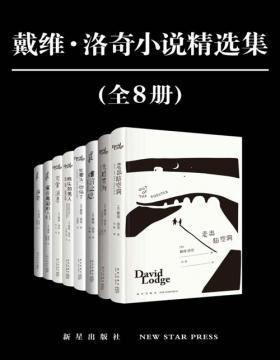 2021-06 戴维·洛奇小说精选集(全8册)豆瓣平均8.3分,独特的英式讽刺和自嘲精神,集文学技巧与阅读趣味于一体