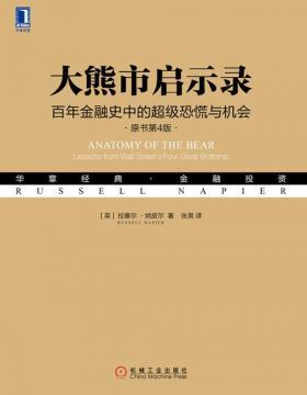 大熊市启示录:百年金融史中的超级恐慌与机会(原书第4版)站在历史经验上寻找大机会!理解金融市场必须要读的书,金融市场的历史是了解未来的指南