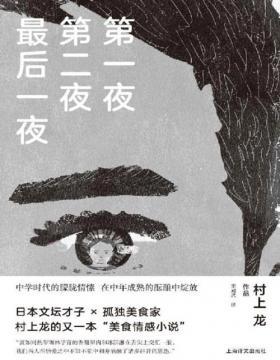 """2020-11 第一夜 第二夜 最后一夜 日本文坛才子×孤独美食家 村上龙的又一本""""美食情感小说"""""""