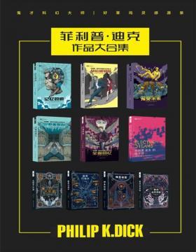 2021-07 菲利普·迪克作品合集(套装共10册)鬼才科幻大师 好莱坞的灵感源泉 科幻世界出品