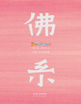 2021-06 佛系:中国人的生活智慧 世人欺我、笑我、骗我,怎么办? 忍他,让他,不要理他,且待几年,你且看他 生活不易,不如佛系
