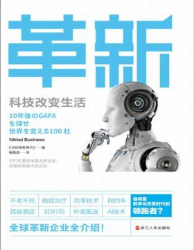 2021-07 革新:科技改变生活 他们不是资本强大的企业,却是后劲强大的企业 谁将是数字化革新时代的领跑者?