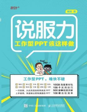 2020-05 说服力 工作型PPT该这样做 别告诉我你懂PPT,和秋叶PPT学办公软件,教职场小白学快速走上PPT高手之路,搞定PPT设计思维