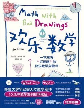 """2021-05 欢乐数学:一本充满""""烂插画""""的快乐数学启蒙书 400幅火柴人爆笑漫画,从小学到大学都能读的数学书 让孩子从此""""开窍""""爱上数学!"""