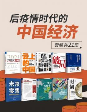 2021-07 后疫情时代的中国经济(套装共21册)一套书解读百年一遇大变局之后疫情时代的中国经济新局面