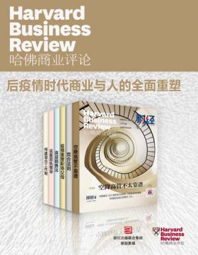 2021-06 哈佛商业评论2021上半年合集:后疫情时代商业与人的全面重塑(全6册)