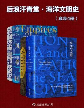 2021-06 后浪汗青堂·海洋文明史(套装共4册)一套主流历史著作中读不到的海洋视角的世界史, 刻画古代航路变迁历程,一套关于航海者的史诗!