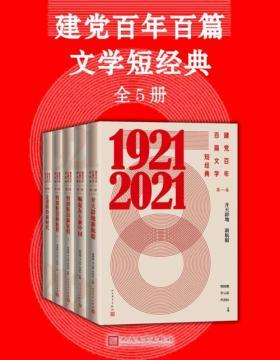 2021-07 建党百年百篇文学短经典(全五册)收录反映建党百年光辉历程的优秀文学作品