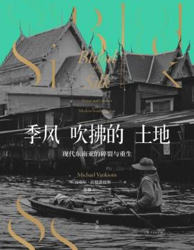2021-04 季风吹拂的土地 : 现代东南亚的碎裂与重生 一本书读懂现代东南亚 亲历冲突调停,直击重大现场,深度把脉东南亚的社会症结与历史重负