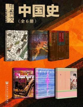 2021-06 甲骨文·中国史(全6册 )消失的古城、秦汉帝国、紫禁城的荣光、大清帝国、南京1937、撒马尔罕的金桃