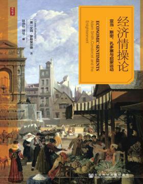 """经济情操论:亚当·斯密、孔多塞与启蒙运动 澄清对亚当·斯密提出的""""看不见的手""""的误读,重新阐释启蒙运动时期政治经济学的精髓,内涵丰富的启蒙运动时期经济思想史著作"""