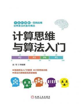 计算思维与算法入门 计算思维与算法课程中核心的内容,采用丰富图例阐述常用数据结构与算法的基础知识和基本概念
