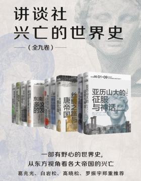 2020-03 讲谈社·兴亡的世界史(全九卷)一部有野心的世界史,从东方视角看各大帝国的兴亡