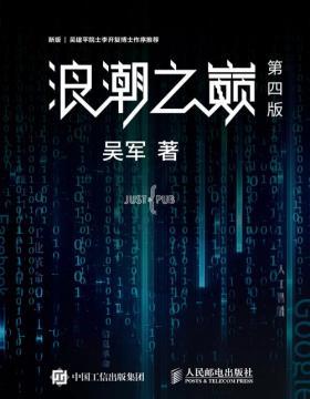 浪潮之巅 第四版 全球科技通史作者吴军博士作品 深度剖析信息产业 掌握下一个黄金十年