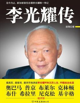 """李光耀传 新加坡前总理、新加坡开国元老、""""新加坡国父""""李光耀 最真实最客观最详尽地讲述李光耀90年沉浮人生,60载政治生涯"""