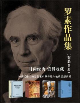 2021-07 罗素作品集(套装共8册)20世纪伟大的思想家引领你进入他的思想世界