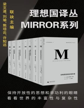 理想国译丛系列(套装共32册)社会精英必看的关注世界丰富性与复杂性,为中国转型提供参照的具有国际水准的高品质丛书
