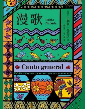 2021-05 漫歌 诺贝尔文学奖得主聂鲁达集大成之作,献给每一个普通人!他的诗篇具有自然力般的作用,复苏了一个大陆的命运与梦想