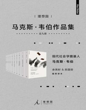 2021-05 马克斯·韦伯作品集(套装9册)现代社会学奠基人 余英时、苏国勋推荐译本 理想国出品