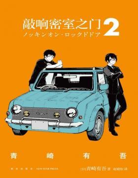2021-06 敲响密室之门2 日本新锐推理作家青崎有吾超强型男拍档奇妙侦探事务所系列第二部 让狡猾的凶手无处遁形!