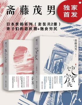 2020-02 日本世相系列(套装共2册):妻子们的思秋期_饱食穷民 日本泡沫经济时代的真实记录
