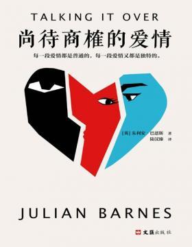 2020-02 尚待商榷的爱情 英国文坛三巨头之一巴恩斯拷问爱情本质之作 写尽庸常人生的生存困境 每一段爱情都是普通的,每一段爱情又都是独特的