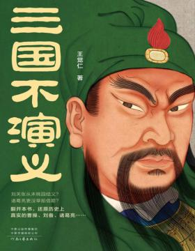 2021-08 三国不演义 刘关张从未桃园结义?诸葛亮更没草船借箭?翻开本书,还原历史上真实的曹操、刘备、诸葛亮……