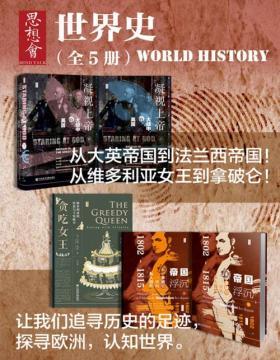 2021-07 思想会·世界史(全5册)凝视上帝+贪吃女王+帝国浮沉 追寻历史的足迹,探寻欧洲,认知世界