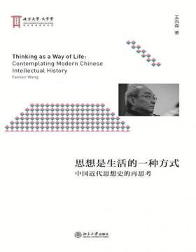 """思想是生活的一种方式:中国近代思想史的再思考 王汎森教授全新力作,再现中国近代思想的""""毛细管作用"""""""