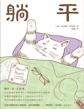 """2021-06 躺平 """"躺""""文化的趣味百科全书 另类文学为你解读""""躺""""文化,幽默散文X精选插图,有料有趣,让你躺得心安理得!"""