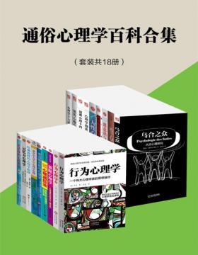 通俗心理学百科合集(套装共18册) 心理学必备之书 世界多位著名心理学大拿的传世之作