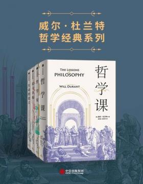 2021-06 威尔·杜兰特哲学经典系列(套装共4册)每个人在找寻生命的意义和追寻幸福的过程中都需要了解的哲学家和哲学课